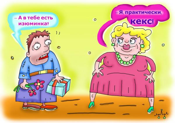 Карикатура: кексу много не бывает, Леонид Давиденко