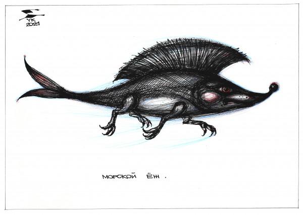 Карикатура: Морской ёж ., Юрий Косарев