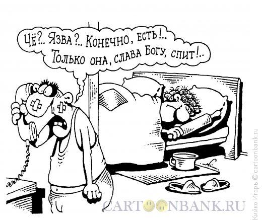 Карикатура: Непростые отношения, Кийко Игорь