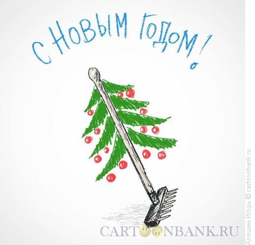 Карикатура: новогодняя елка, Алёшин Игорь
