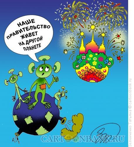 Карикатура: Разные планеты, Зеленченко Татьяна