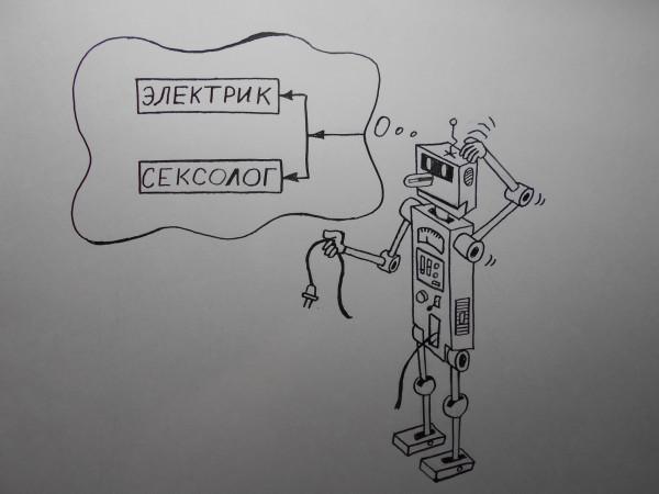 Карикатура: Робот, Петров Александр
