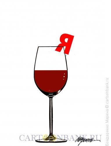 Карикатура: Вино и буква Я, Бондаренко Марина