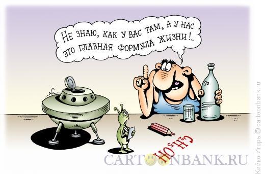 Карикатура: Формула жизни, Кийко Игорь