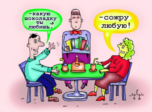 Карикатура: не брезгливая, Леонид Давиденко