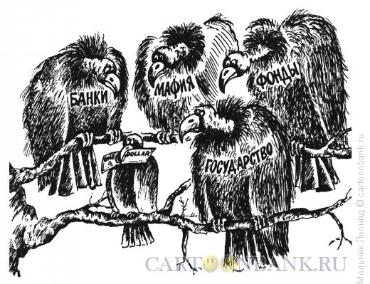 Карикатура: Птицы, Мельник Леонид
