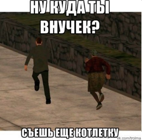 Мем: Все бабушки одинаковы, Настя