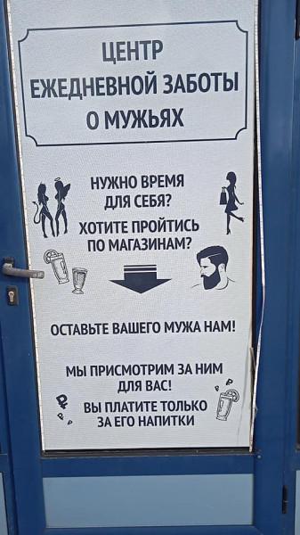 Мем: Центр ежедневной заботы о мужьях, JenyaPoli