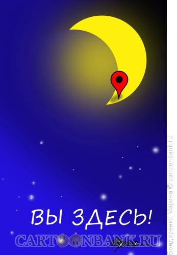 Карикатура: Луна, Знак Вы здесь, Бондаренко Марина