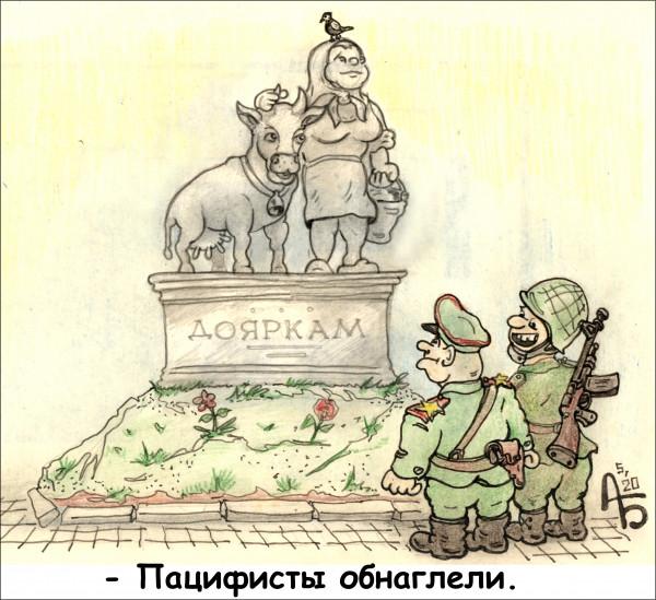 Карикатура: Памятник, backdanov
