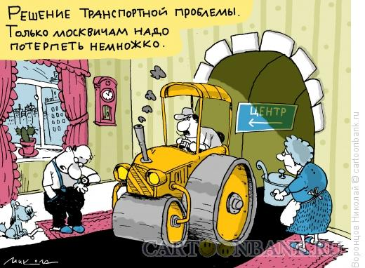 Карикатура: Транспортная проблема, Воронцов Николай