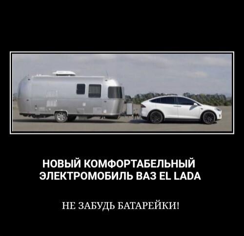 Мем: Электромобиль El Lada, Vz