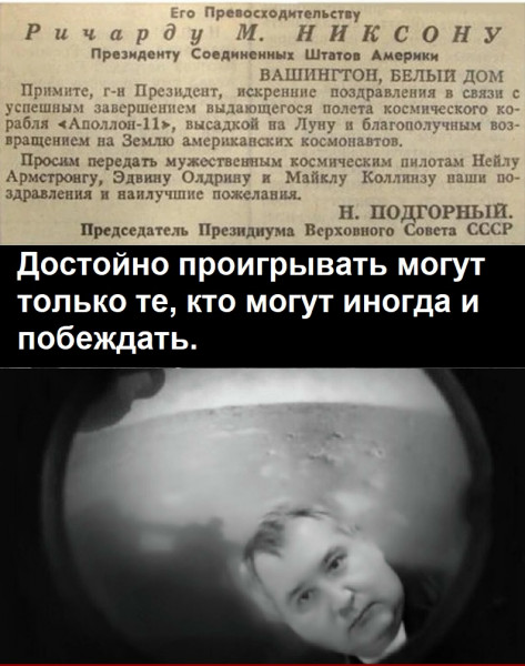 """Мем: Создатели """"Луны-3"""" и """"Луны-9"""" вели себя по другому., авиамоделист Гагарин"""