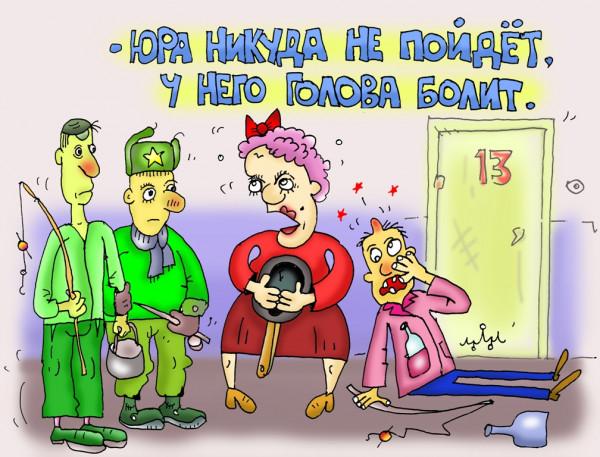Карикатура: внезапно приболел, Леонид Давиденко
