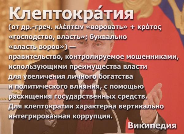"""Мем: Что такое """"клептократия""""?, Патрук"""