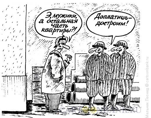 Карикатура: Деньги решают все, Мельник Леонид