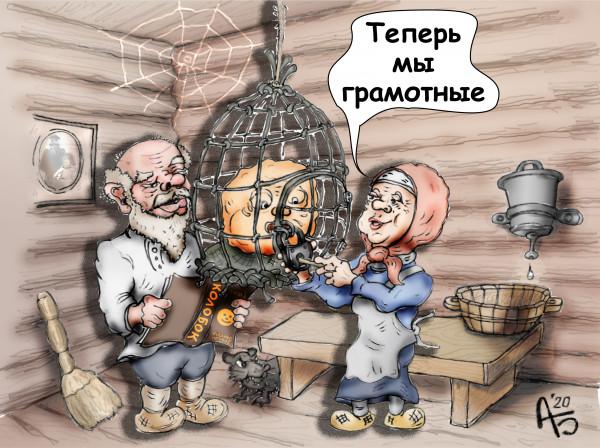 Карикатура: Исправляя историю, backdanov