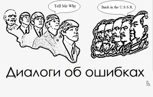 Мем: Музей истории ВКП/б, Кондратъ