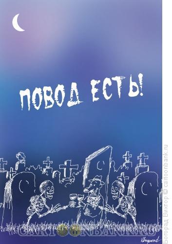 Карикатура: Повод есть, Богорад Виктор