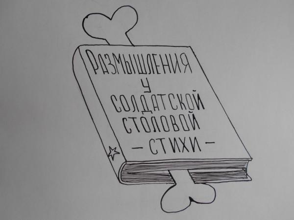 Карикатура: сборик стихов, Петров Александр
