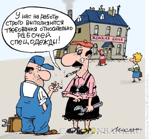 Карикатура: Спецодежда, Воронцов Николай