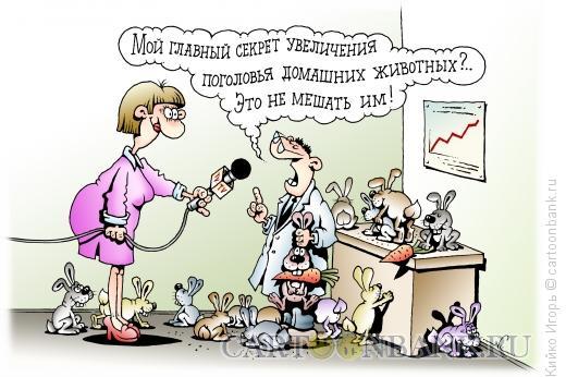 Карикатура: Увеличение поголовья, Кийко Игорь