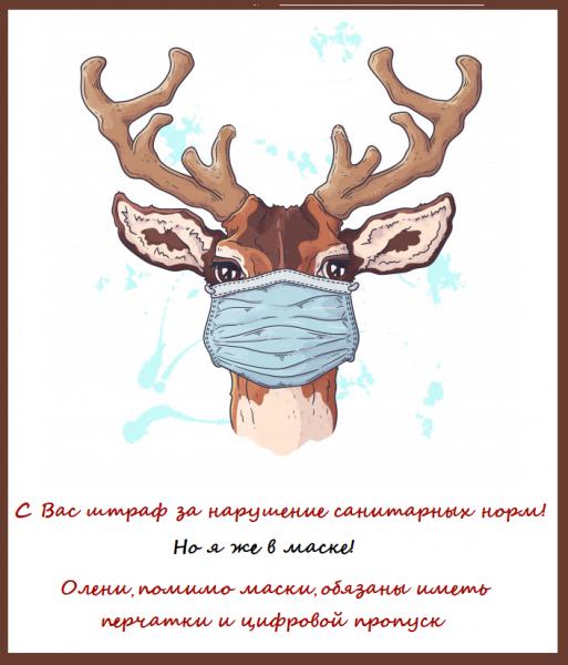 Мем: Санитарные нормы для оленей, mews
