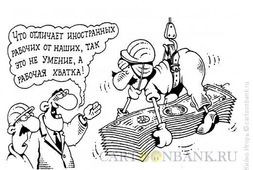Карикатура: Хватка, Кийко Игорь