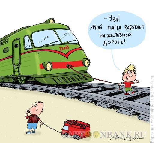Карикатура: Железная дорога, Воронцов Николай