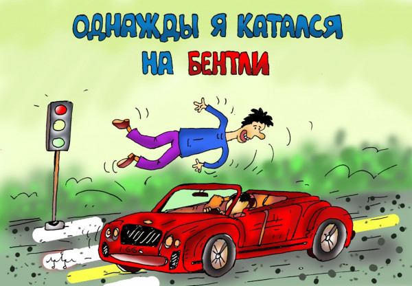 Карикатура: люблю дорогие машины, Леонид Давиденко