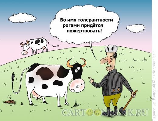 Карикатура: Опасная корова, Тарасенко Валерий