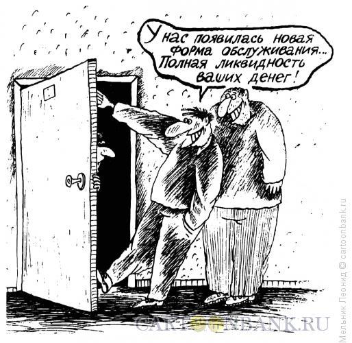 Карикатура: Услуга, Мельник Леонид