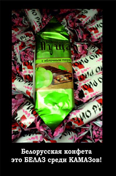 Мем: Белорусская конфета, Ариосто