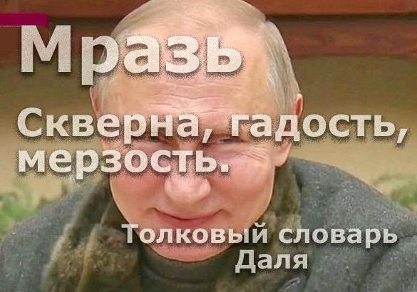 """Мем: Что такое """"мразь"""", Патрук"""
