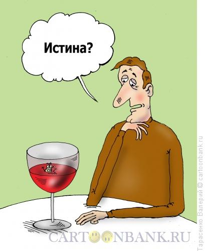 Карикатура: Истина, Тарасенко Валерий