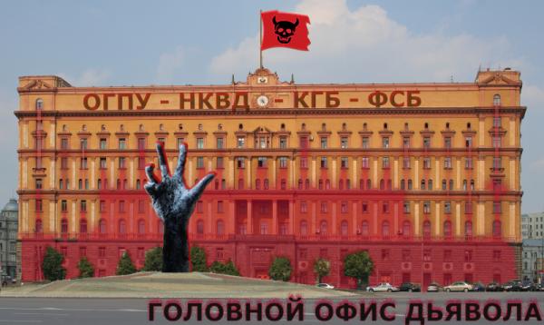 Мем: ОГПУ - НКВД - КГБ - ФСБ. Головной офис дьявола, Патрук