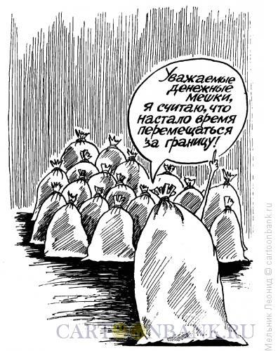 Карикатура: Пора, брат, пора, Мельник Леонид