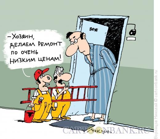 Карикатура: Ремонт, Воронцов Николай