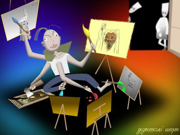 Карикатура, Антаресов