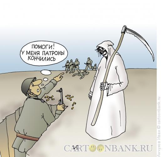 Карикатура: Патроны кончились, Анчуков Иван