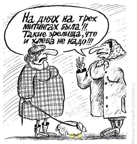 Карикатура: Впечатлительная, Мельник Леонид