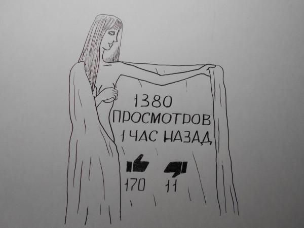 Карикатура: Женщина с покрывалом45, Петров Александр