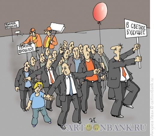Карикатура: Идущие в светлое будушее, Анчуков Иван
