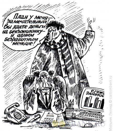 Карикатура: Хорошая идея, Мельник Леонид