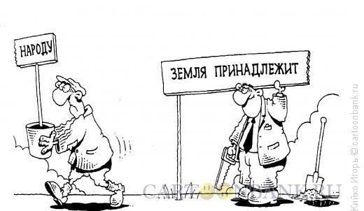 Карикатура: Земля принадлежит народу, Кийко Игорь