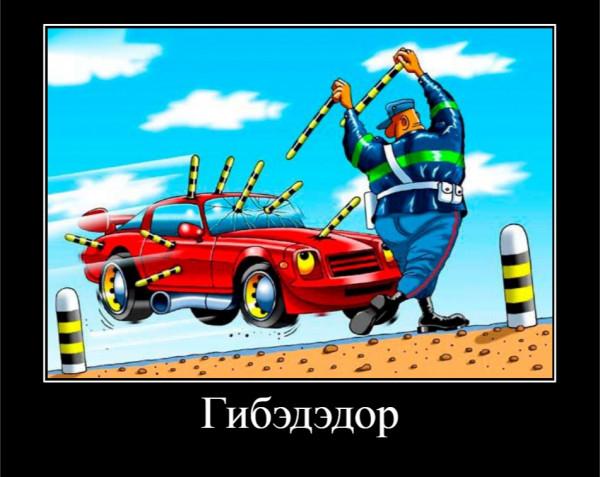 Мем: Гиббдэдор, Крупный скутерист