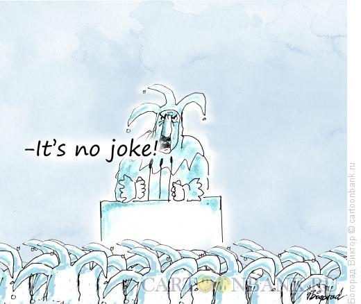 Карикатура: Отрицание, Богорад Виктор