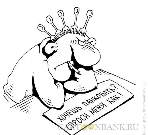 Карикатура: Суперпанк, Кийко Игорь