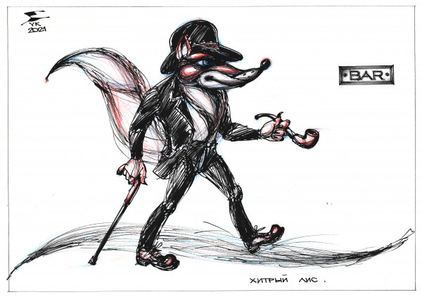 Карикатура: Хитрый лис ., Юрий Косарев