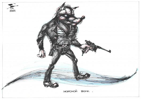 Карикатура: Морской волк ., Юрий Косарев